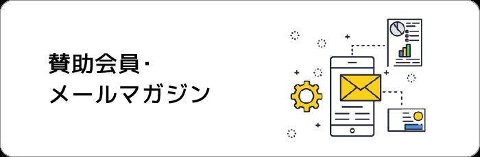 賛助会員・メールマガジン