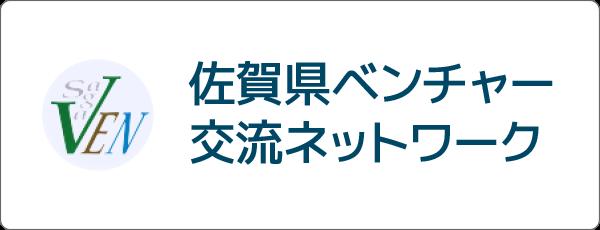 佐賀県ベンチャー交流ネットワーク